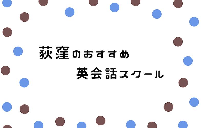 荻窪の英会話スクール