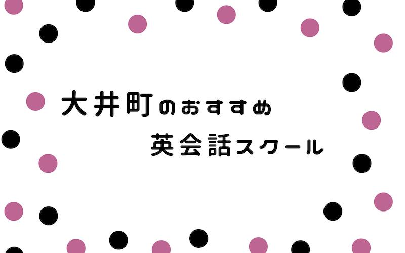 大井町の英会話スクール