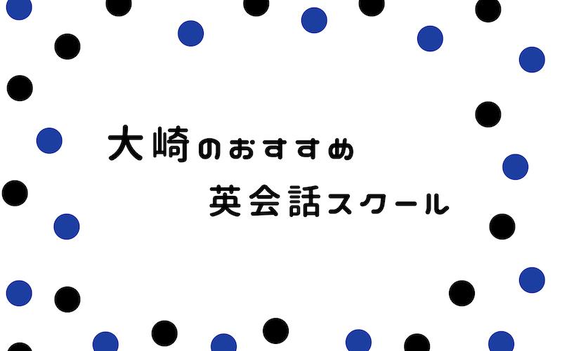大崎の英会話スクール