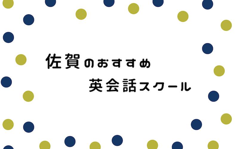 佐賀の英会話スクール