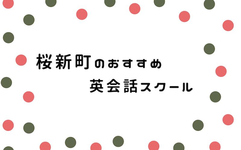 桜新町の英会話スクール
