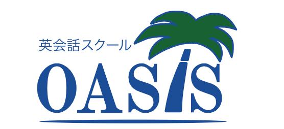 英会話スクール OASIS