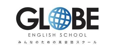 グローブイングリッシュスクール