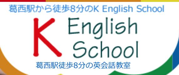 K Englishschool