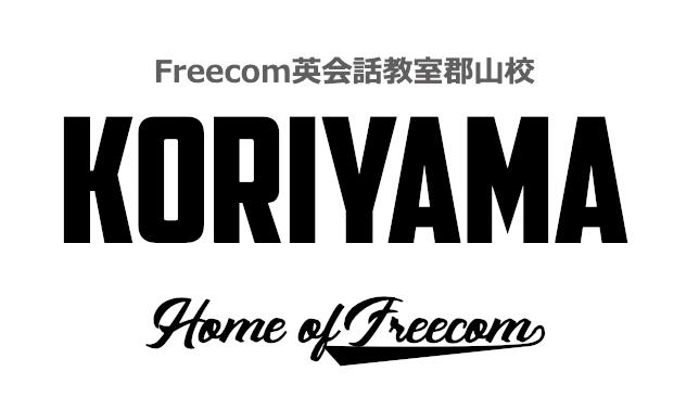 Freecom英会話教室郡山校