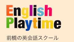 English Playtime(イングリッシュプレイタイム)