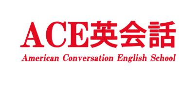 英会話スクール ACE 柴崎本校