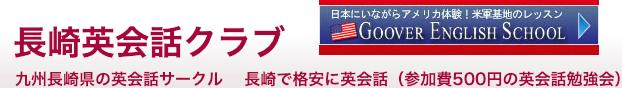 長崎英会話クラブ