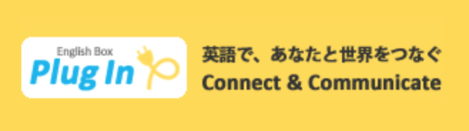 EnglishBox PlugIn(プラグイン)大分校