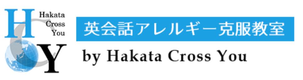 英会話アレルギー克服教室(Hakata Cross you) 博多校
