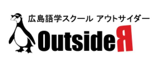 広島語学スクール アウトサイダー