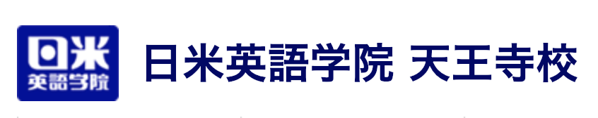 日米英語学院 天王寺校