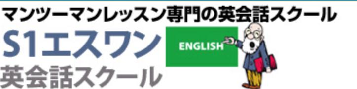 マンツーマンレッスン専門 S1(エスワン)