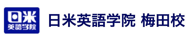 日米英語学院 梅田校