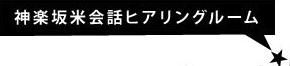 神楽坂米会話ヒアリングルーム