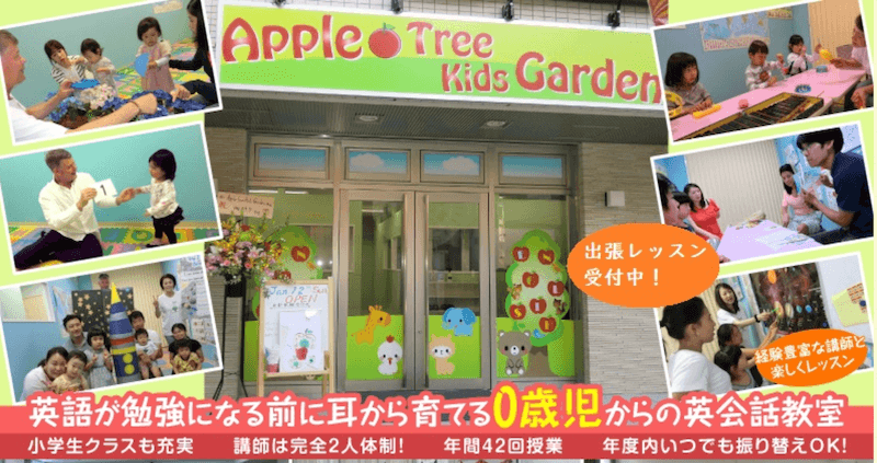 Apple Tree Kids Garden