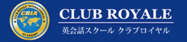 クラブロイヤル