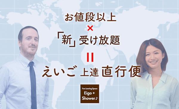 えいごシャワー