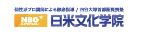 日米文化学院