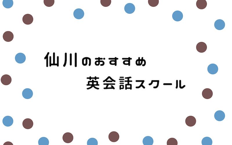 仙川の英会話スクール