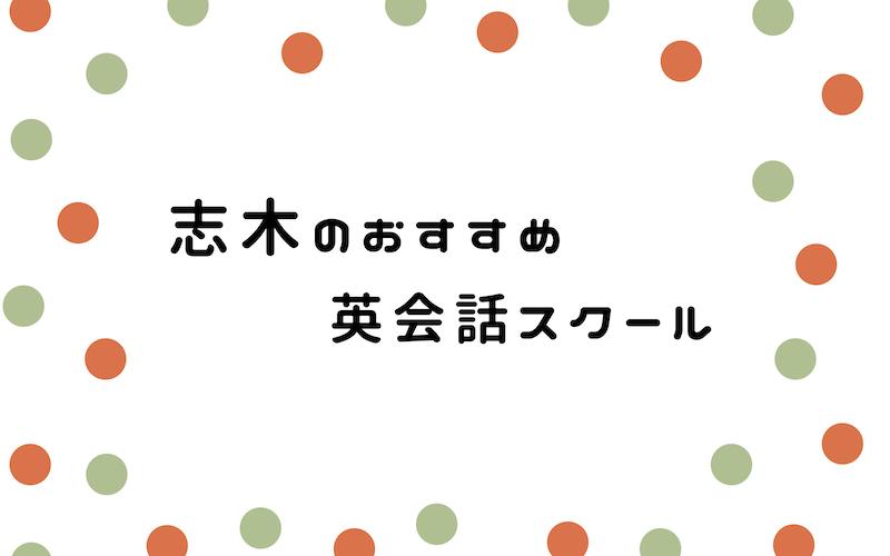 志木のおすすめ英会話スクール