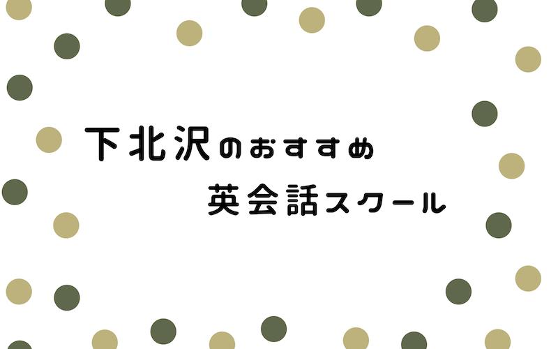 下北沢の英会話スクール