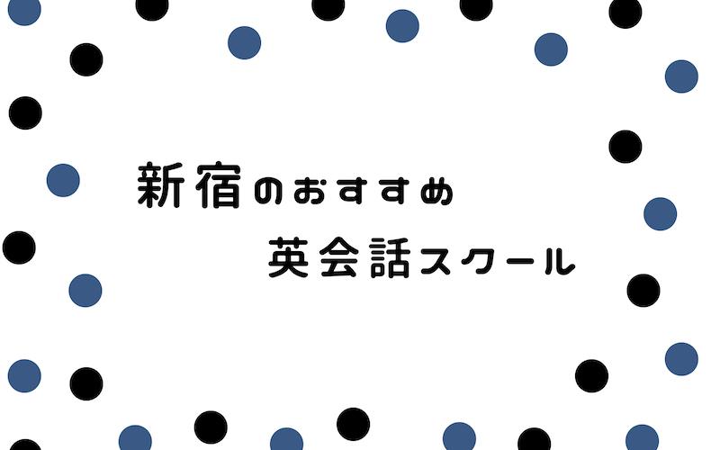 新宿の英会話サークル