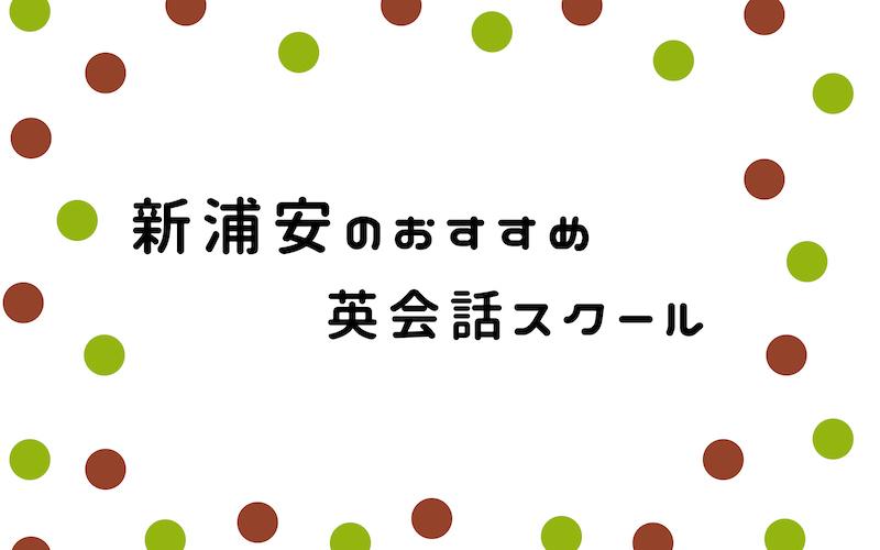 新浦安の英会話スクール