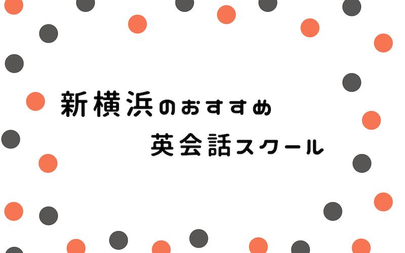 新横浜の英会話スクール
