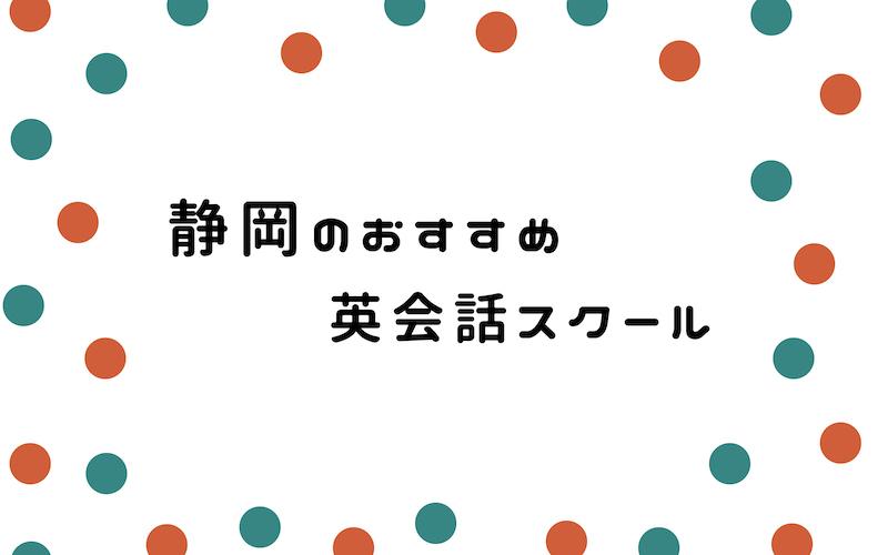 静岡の英会話スクール