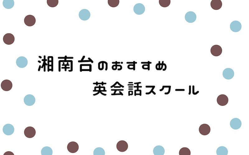 湘南台の英会話スクール