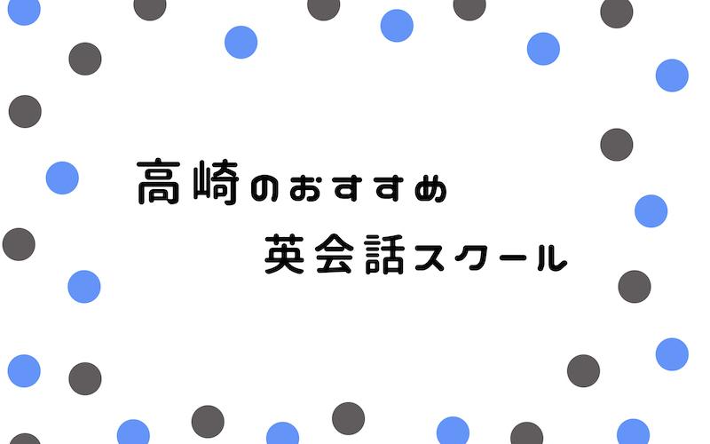 高崎の英会話スクール