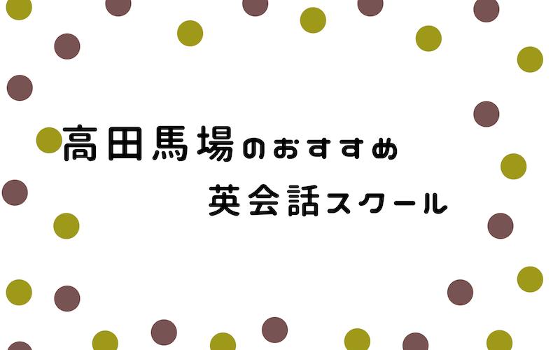 高田馬場の英会話スクール