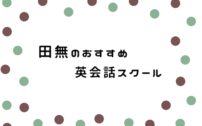 田無の英会話スクール