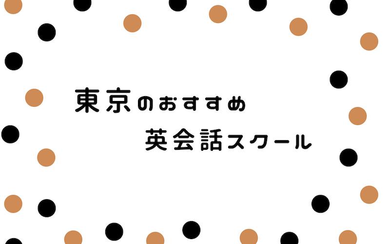 東京の英会話サークル