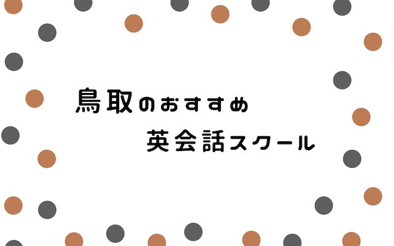 鳥取の英会話スクール