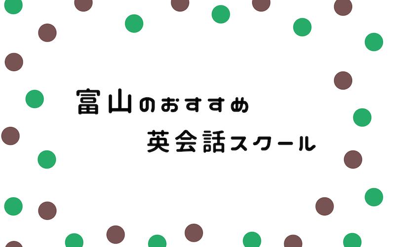 富山の英会話スクール