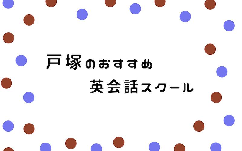 戸塚の英会話スクール