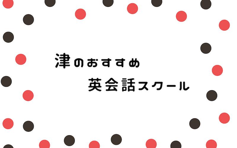 津の英会話スクール
