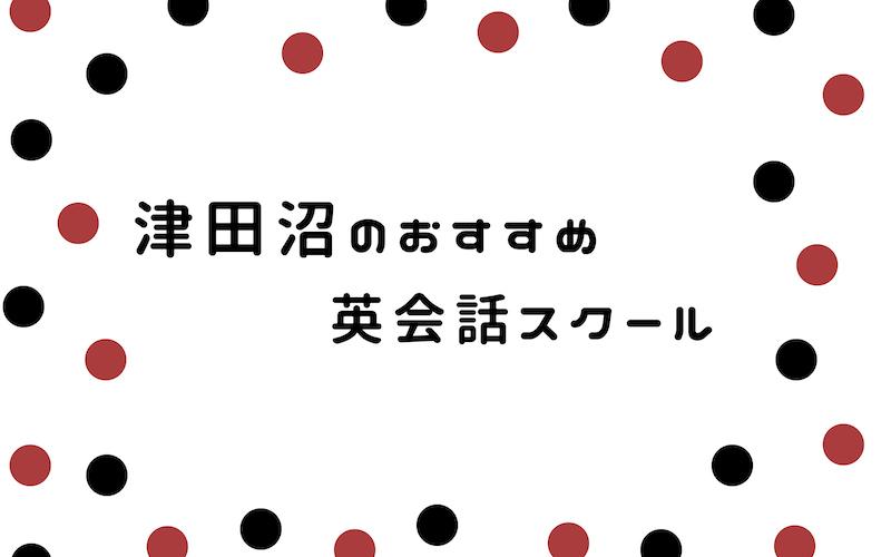 津田沼の英会話スクール