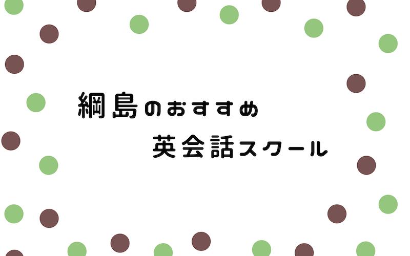 綱島の英会話スクール