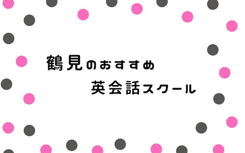 鶴見の英会話スクール
