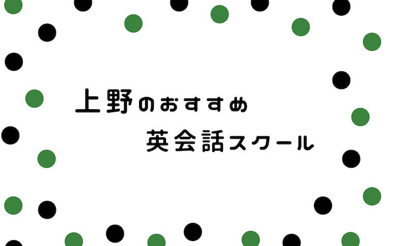 上野の英会話サークル