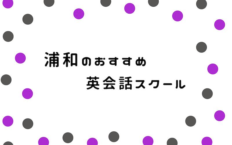 浦和の英会話スクール