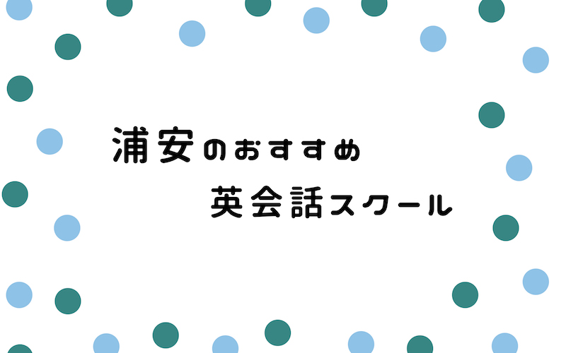 浦安の英会話スクール
