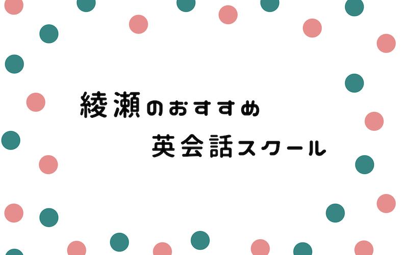 綾瀬の英会話スクール