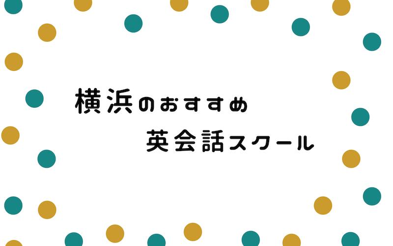 横浜の英会話スクール