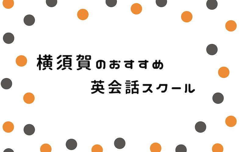 横須賀の英会話スクール